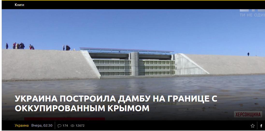 "TSN.UA: Ukrajina zaviedla ""vodnú blokádu"" Krymu!"