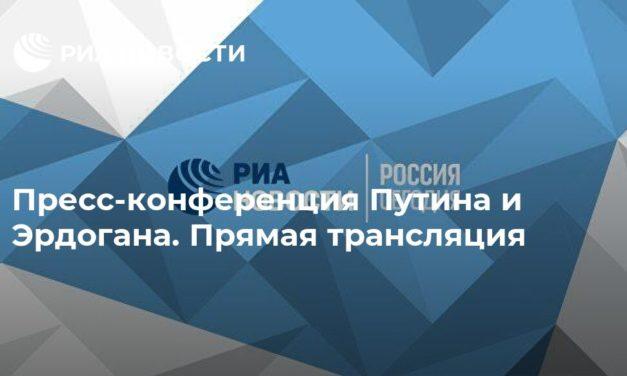 Пресс-конференция Путина и Эрдогана. Прямая трансляция